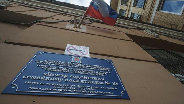 Санкт-Петербургское государственное бюджетное учреждение центр для детей-сирот и детей, оставшихся без попечения родителей, Центр содействия семейному воспитанию №8