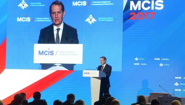 Директор Службы внешней разведки РФ Сергей Нарышкин выступает на VI Московской конференции по международной безопасности. 27 апреля 2017