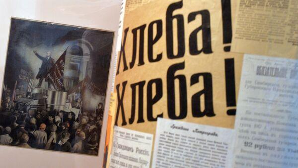 Выставка Ленин и Керенский: мифы и реальность в Ульяновском музее-мемориале В.И. Ленина в Ульяновске