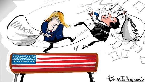 Не грози Белому дому