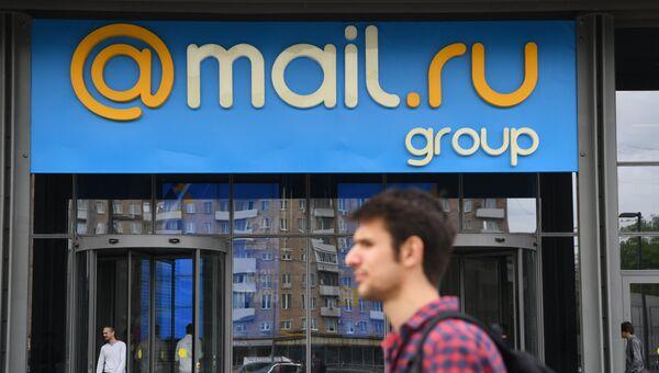 Вход в здание офиса компании Mail.ru. Архивное фото