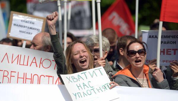 Участники митинга на улице Вавилова против сноса пятиэтажек в Москве. 28 мая 2017