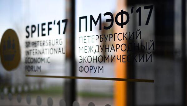 Логотип с символикой Санкт-Петербургского международного экономического форума-2017. Архивное фото