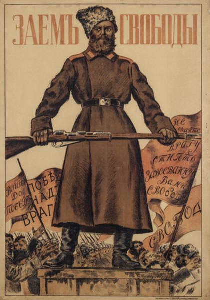 Плакат Заем свободы