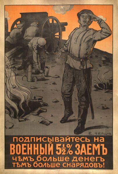 Плакат Подписывайтесь на военный 5 1/2 процентный займ. Чем больше денег, тем больше снарядов