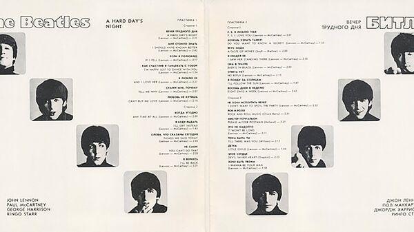 Комплект из 2-х платинок Битлз - Вечер трудового дня (The Beatles - A Hard Day's Night)