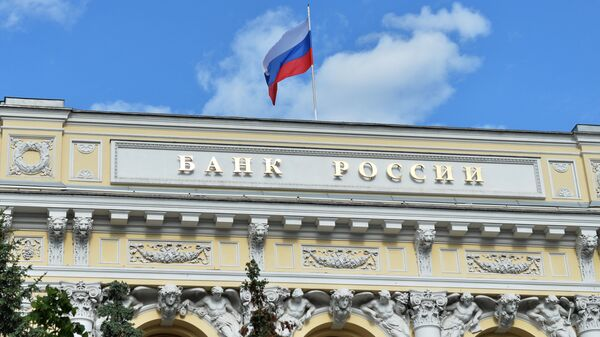 Флаг на здании Центрального банка России на Неглинной улице в Москве