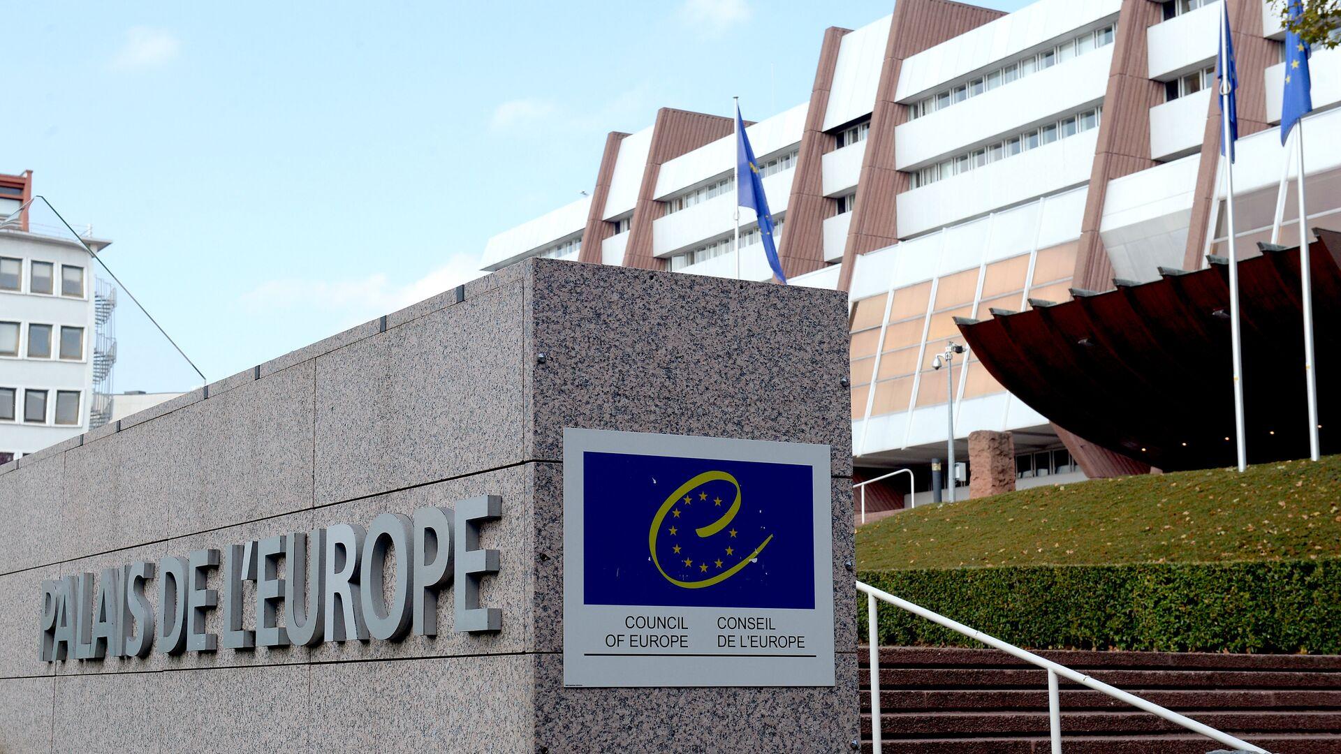 Здание Совета Европы в Страсбурге - РИА Новости, 1920, 26.11.2020