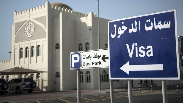 Здание таможни и указатель на закрытой границе между Катаром и Саудовской Аравией. Архивное фото