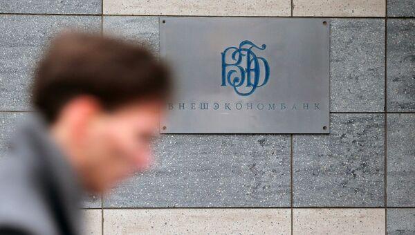 Табличка на здании Внешэкономбанка Российской Федерации. Архивное фото