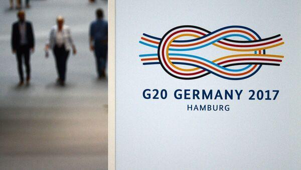 Саммит G20 в Гамбурге. Архивное фото