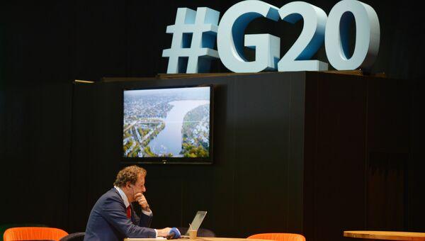 Подготовка к саммиту G20. Архивное фото