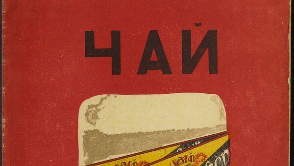 Обложка книги Чай из коллекции советских детских книг, выложенной Принстонским университетом