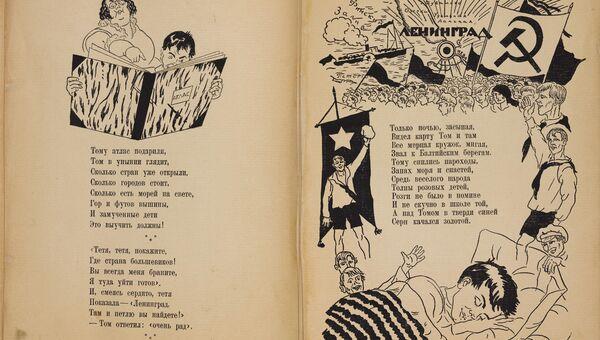 Разворот книги Большевик Том из коллекции советских детских книг, выложенной Принстонским университетом