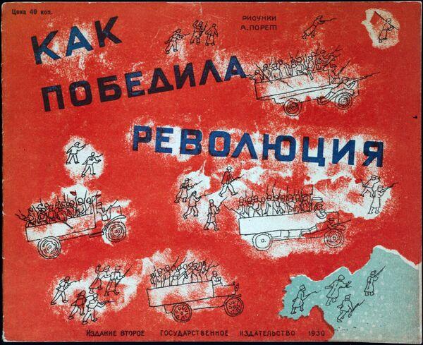 Обложка книги Как победила революция из коллекции советских детских книг, выложенной Принстонским университетом