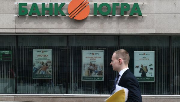Филиал банка Югра в Москве