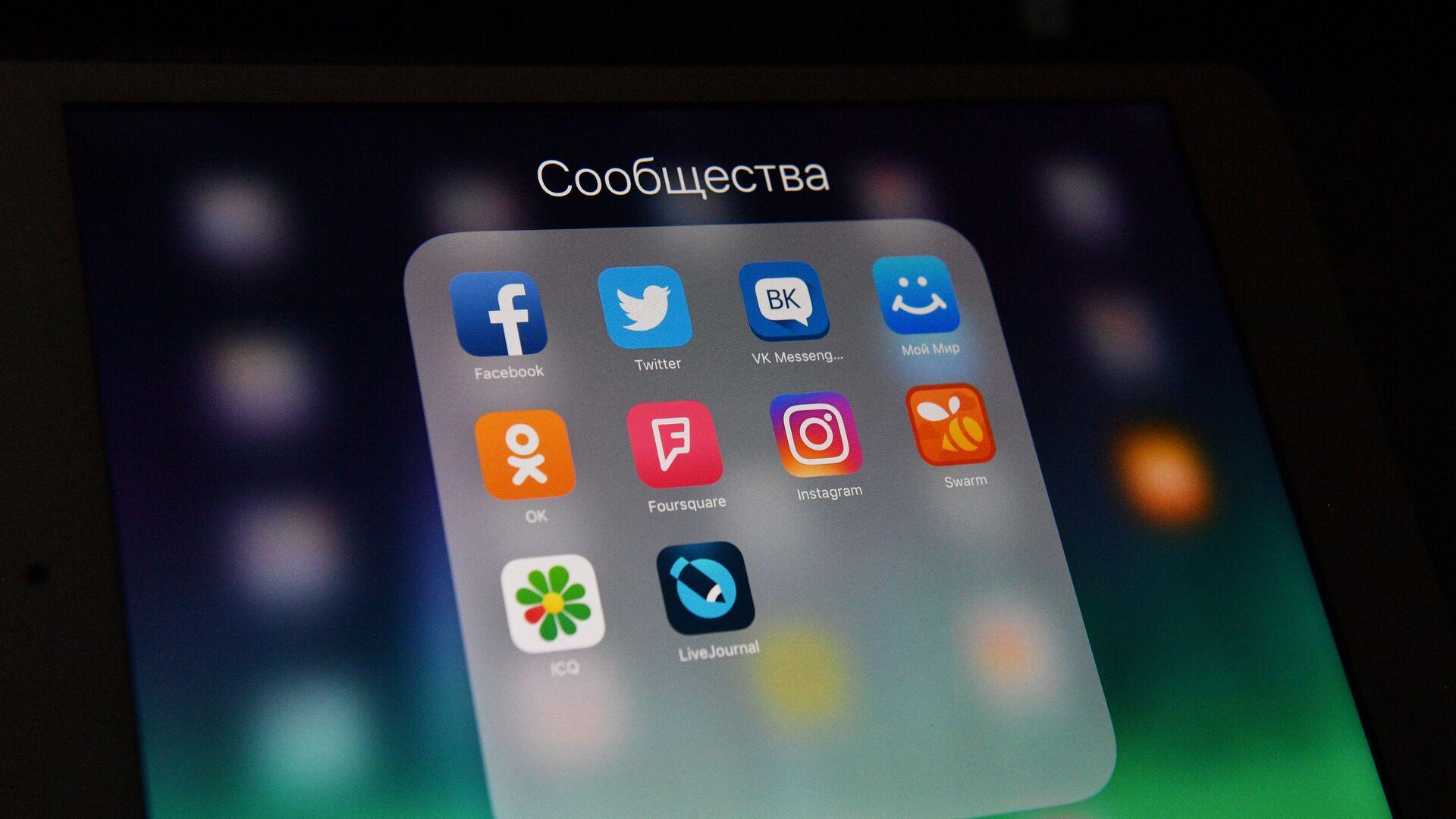 Иконки социальных сетей на экране смартфона - РИА Новости, 1920, 17.03.2021
