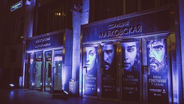 Показ первого эпизода седьмого сезона сериала Игра престолов в московском метрополитене на станции Маяковская