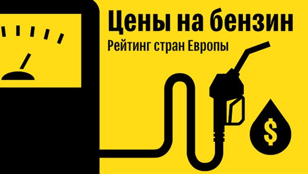 Рейтинг стран Европы по стоимости бензина