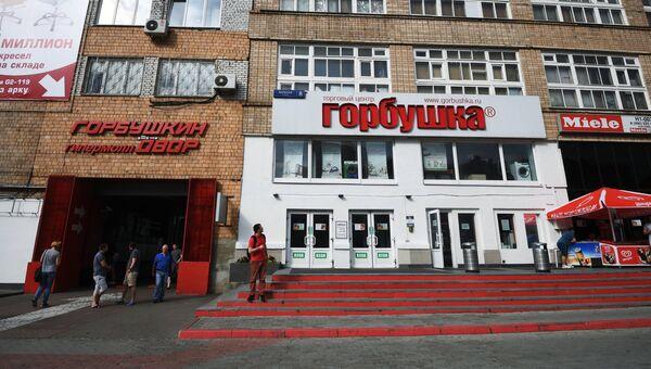 Здание торгового центра Горбушкин двор в Москве