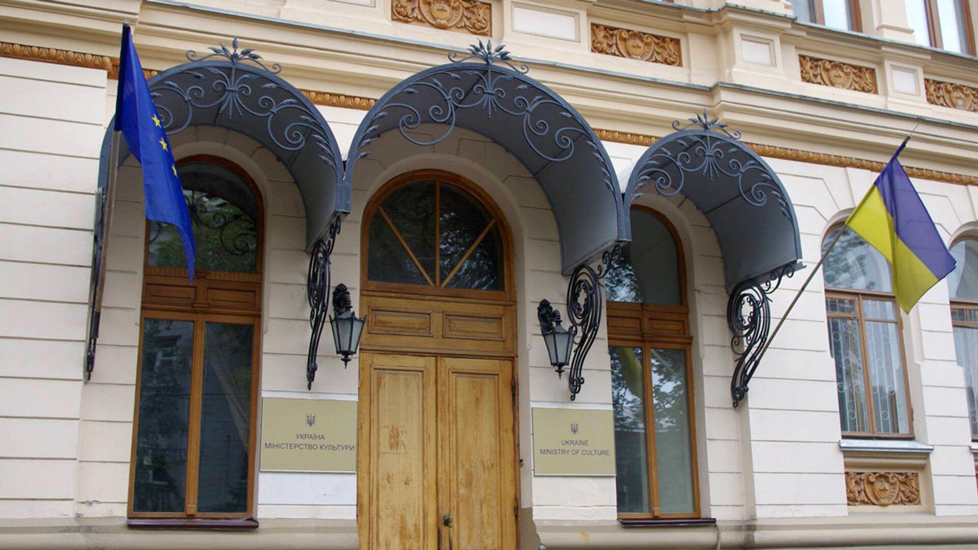 Министерство культуры Украины - РИА Новости, 1920, 26.02.2021
