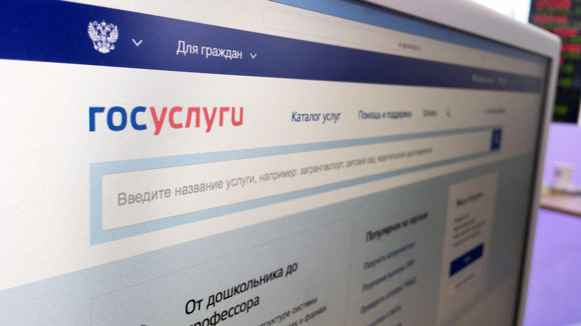 Официальный интернет-портал государственных услуг - РИА Новости, 1920, 22.01.2021