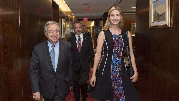 Неофициальная встреча Иванки Трамп с генеральным секретарем ООН Антониу Гутеррешем. 28 июля 2017