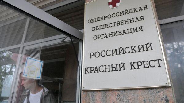 Здание офиса российского Красного креста в Москве