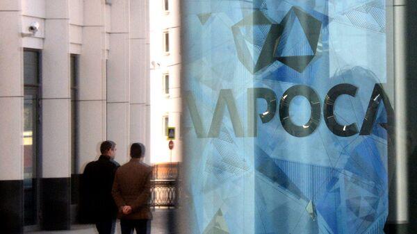 Логотип компании Алроса. Архивное фото
