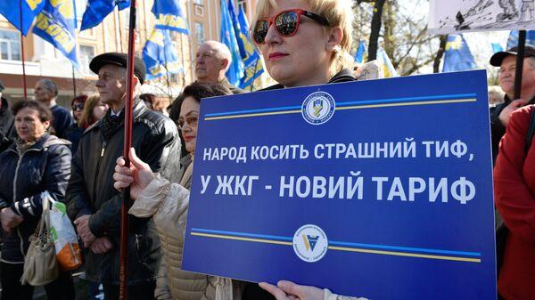 Участники акции против повышения тарифов ЖКХ в Киеве. 10 апреля 2017