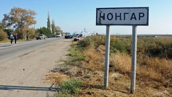Указатель поселка Чонгар, у которого активисты блокируют автомобильную трассу на границе Украины и Крыма