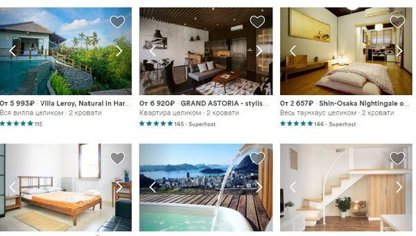 Скриншот страницы онлайн-площадки Airbnb