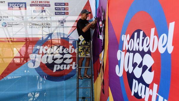 Подготовка к 15-му международному музыкальному фестивалю Koktebel Jazz Party