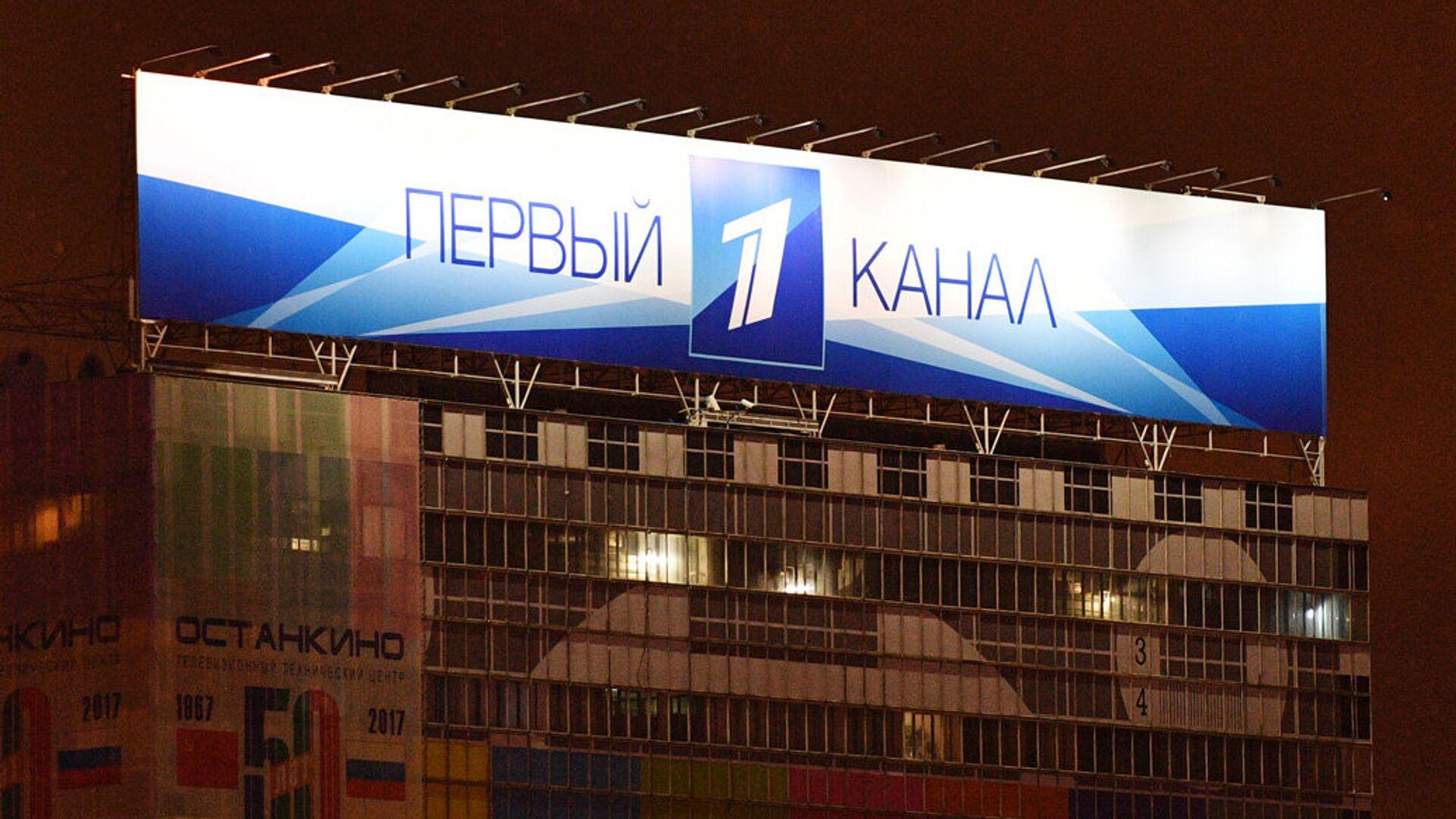 Адвокат подал в суд на Первый канал из-за негативных новостей - РИА Новости,  25.08.2021