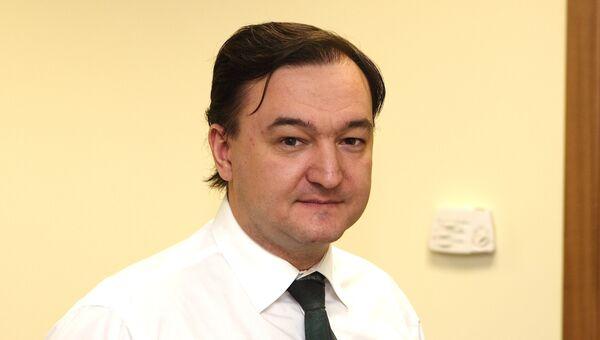 Юрист инвестиционного фонда Hermitage Capital Management Сергей Магнитский. Архивное фото