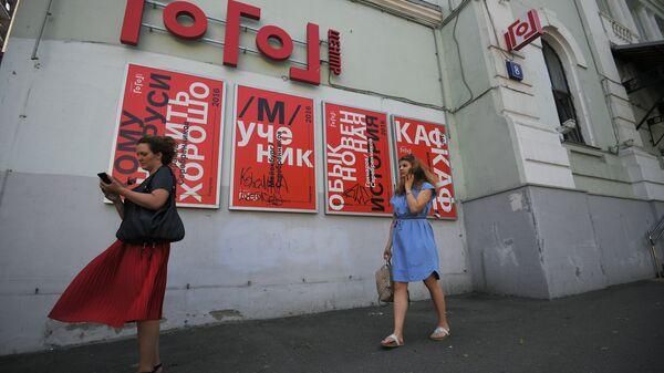 Здание театра Гоголь-центр