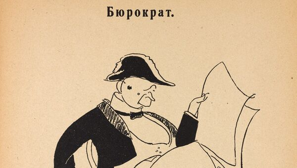 Бюрократ. Жертва революции.