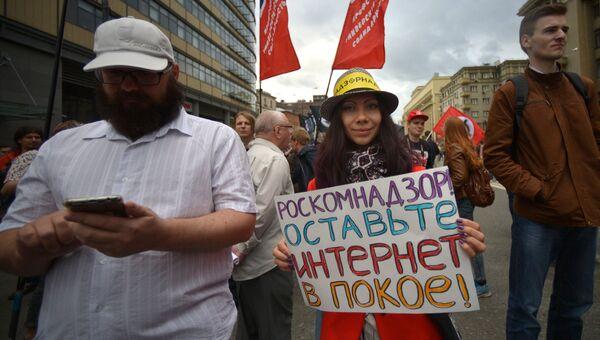 Участники митинга За свободный интернет на проспекте Академика Сахарова в Москве. 26 августа 2017