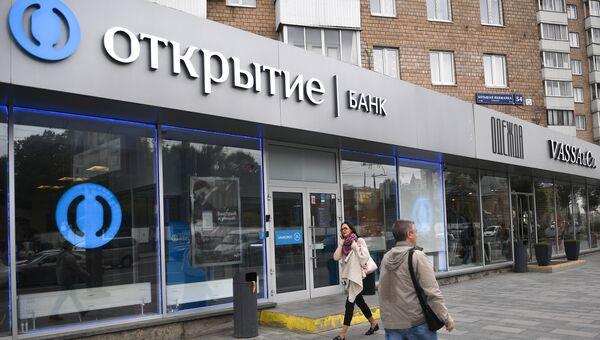 Офис банка Открытие на улице Большая Якиманка в Москве