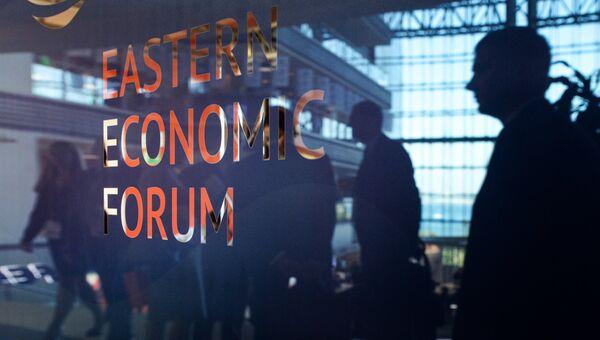 Восточный экономический форум. Архивное фото