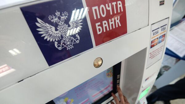 Банкомат Почта банк. Архивное фото