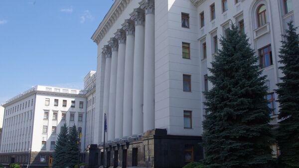 Здание Администрации президента Украины