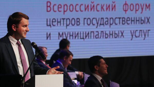 Министр экономического развития РФ Максим Орешкин на Всероссийский форуме центров госуслуг. 15 сентября 2017
