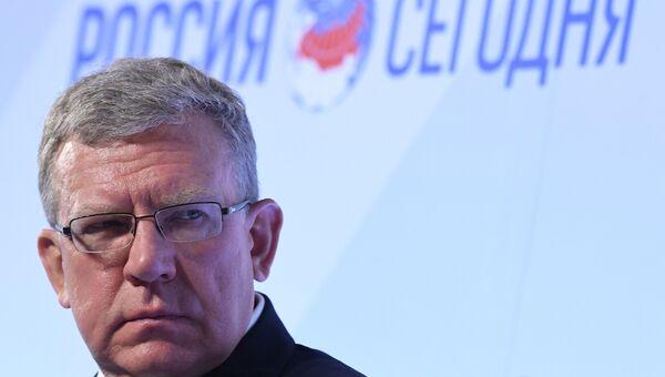 Алексей Кудрин на форуме Опора России. 18 сентября 2017