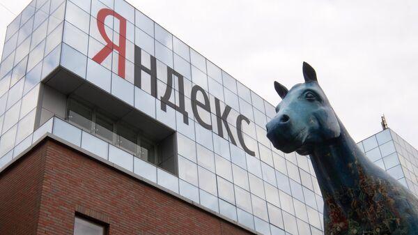 Офис Яндекса. Архивное фото