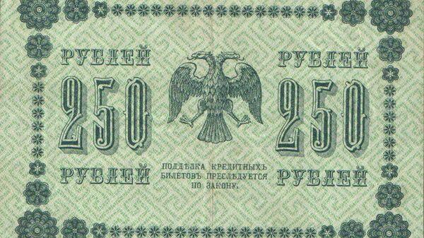 Государственный кредитный билет номиналом 250 рублей образца 1918 года. Реверс