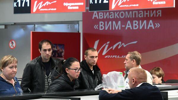 Пассажиры у стоек регистрации в аэропорту Домодедово, где произошла отмена рейсов авиакомпании ВИМ-Авиа