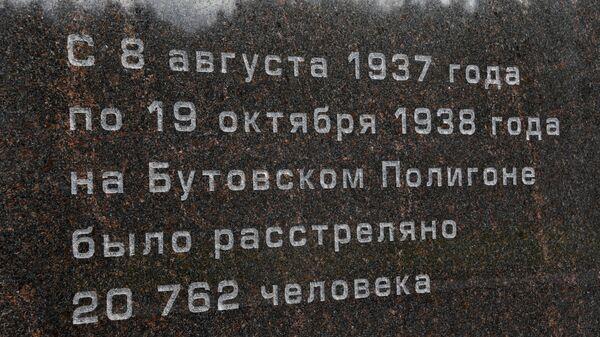 Открытие мемориала Сад памяти на Бутовском полигоне