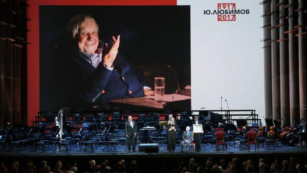 Церемония награждения перед гала-концертом к 100-летию со дня рождения Ю. П. Любимова. 30 сентября 2017