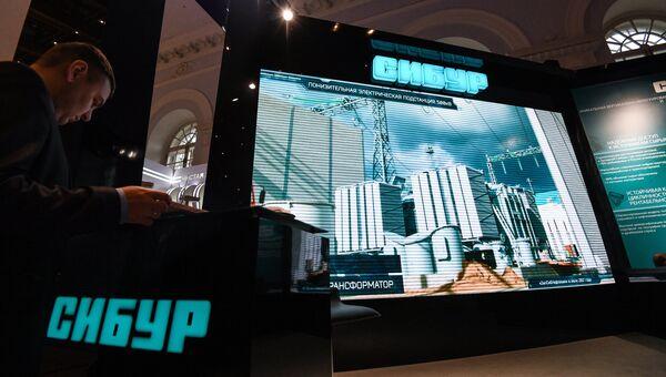 Павильон компании Сибур на Международном форуме Российская энергетическая неделя в Москве. Архивное фото